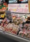 ご当地うまいもんフェア 498円(税抜)
