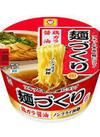 マルちゃん 麺づくり各種 30円引