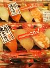 毎週 安火曜市恒例企画!魚屋の大ネタ握り寿司盛合せ! 498円(税抜)