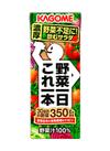 野菜1日これ1本 69円(税抜)