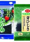 国内産カットわかめ・コープ芽ひじき 198円(税抜)