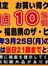3月25日限定!WEB限定お買い得クーポン券!! 10%引