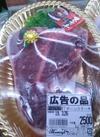 Tボーンステーキ 2,500円(税抜)