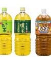 お~いお茶・健康ミネラルむぎ茶 138円(税抜)