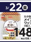 メイプルワッフル 148円(税抜)