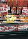 フライデーバイキング(フライ均一セール) 88円(税抜)