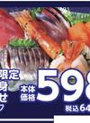 夕刻おすすめお刺身盛り合わせ 598円(税抜)