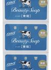 牛乳石鹸 青箱バスサイズ 128円(税抜)