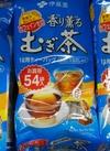 香り薫るむぎ茶 168円(税抜)