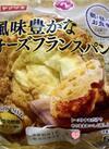 風味豊かなチーズフランスパン(5) 118円(税抜)