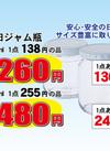 島田ジャム瓶 400ml 260円