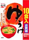 生タイプみそ汁ゆうげ徳用 198円(税抜)