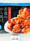 ON365 若鶏のから揚げ 278円