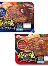 極み焼ハンバーグ 238円(税抜)