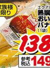 熟撰おいしいバナナ 138円(税抜)