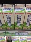 高南台地牛乳 30円引