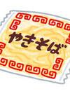 焼きそば玉 8円(税抜)