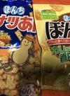 ぼんち揚・ピーナツあげ 98円(税抜)