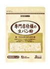 専門店仕様の生パン粉 88円(税抜)