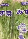 みずな 58円(税抜)