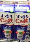 すっきりC a鉄 135円(税抜)