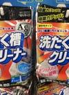洗濯槽クリーナー 183円(税抜)
