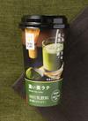 ウチカフェ 濃い茶ラテ 200ml 178円