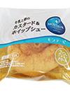 牛乳と卵のカスタード&ホイップシュー 69円(税抜)