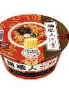 麺職人 鶏ガラ醤油・先着合計100コ限り お1人様よりどり4コ限り 88円(税抜)
