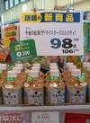 午後の紅茶ザ・マイスターズミルクティー 98円(税抜)