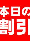 オーサワコーナー【売場ほとんど全品】 10%引