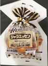 シャウエッセン(127g×2) 358円(税抜)