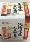 北海道大豆100% 木綿豆腐 108円(税抜)