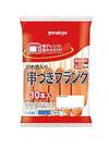 串付きフランク 297円(税抜)