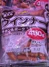 チキン&ポークウインナー 298円(税抜)