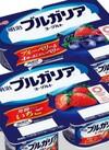ブルガリアフルーツヨーグルト各種 117円(税抜)