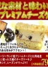 プレミアムチーズケーキ 798円(税抜)
