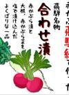 赤かぶら合せ漬 398円(税抜)