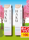 HAKU薬用美白美容液ファンデ 100ポイントプレゼント