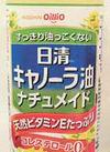 キャノーラナチュメイド 188円(税抜)