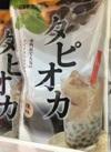 タピオカ 115円(税抜)