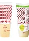 マヨネーズ・ハーフマヨネーズ 158円(税抜)