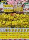ホームパイのみみ 108円(税抜)