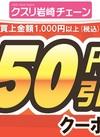 購入金額1,000円以上(税込)で50円OFFです プレゼント