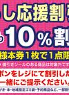 暮らし応援割引券 10%引