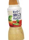 深煎りごまドレッシング 301円(税込)