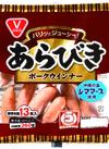 あらびきポークウインナー 328円(税抜)