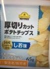 厚切りカットポテトチップス国産じゃがいも使用しお味 78円(税抜)