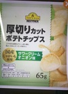 厚切りカットポテトチップス国産じゃがいも使用サワークリームオニオン味 78円(税抜)