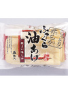 ふっくら油あげ(5枚) 78円(税抜)